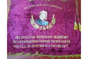 Прапор, знамя СССР (СРСР)