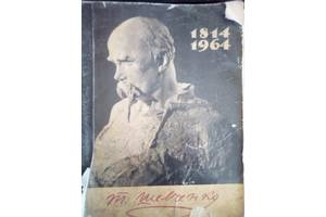 Шевченковский календарь-еженедельник на 1964 год