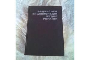 Советская энциклопедия истории Украины