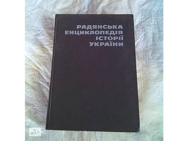 продам Советская энциклопедия истории Украины бу в Полтаве