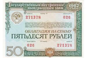 Старые облигации госуд. внутреннего займа 1982 г номиналом 25 и 50 руб.