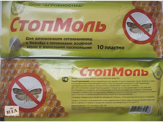 продам Стоп-моль 10 дощечек -от восковой моли бу в Броварах
