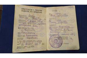 Свидетельство о рождении. Госзнак 1977 год. Оригинал. Волынская обл