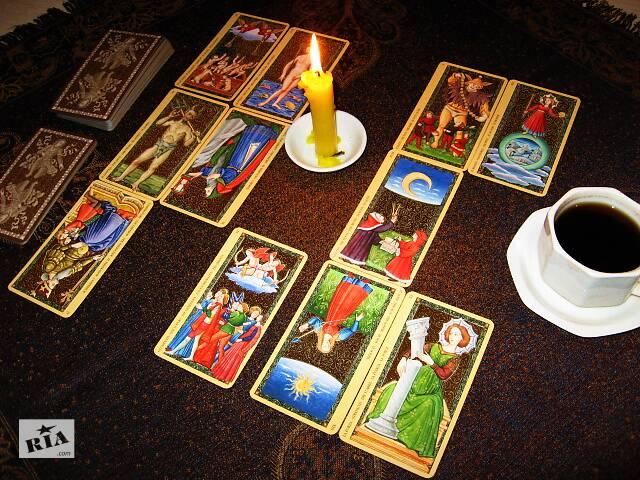 Узнайте, что Вас ждёт в будущем! Расклады Таро, астрология, индивидуальный прогноз, диагностика и решение проблем- объявление о продаже  в Виннице