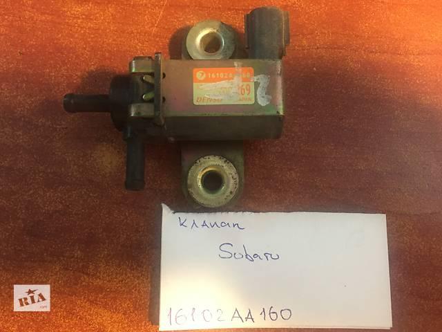 Клапан  Subaru  16102aa160- объявление о продаже  в Одессе