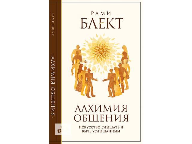 """Книга """"Алхимия общения"""" Рами Блект- объявление о продаже  в Одессе"""