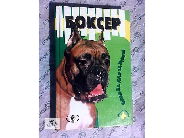 купить бу Книга Боксер собака для защиты. в Кременчуге
