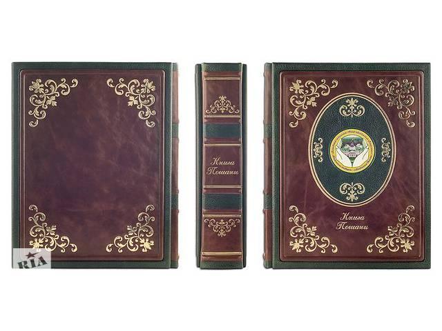 Книга BST 860501 275х225х67 мм відгуків і пропозицій- объявление о продаже  в Одессе