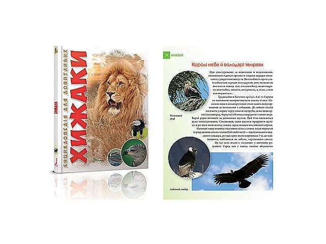 купить бу Книга «Энциклопедии для любознательных: Хищники» в Киеве