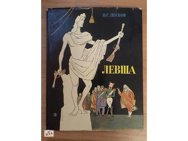 купить бу Книга Левша 1981г., Лесков Н.С. СССР б/у в Киеве