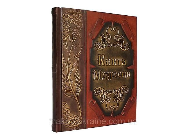 бу Книга Мудрости в Дубно