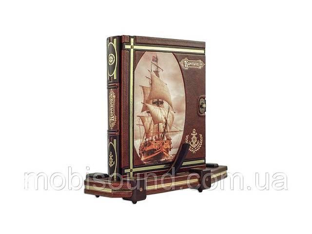 бу Книга подарочная BST 860018 275х310х45 мм Корабли в Дубно