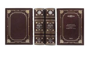 Книга подарочная BST 860021 280х210х60 мм Славянская энциклопедия (Robbat Wisky) (в 2 томах)
