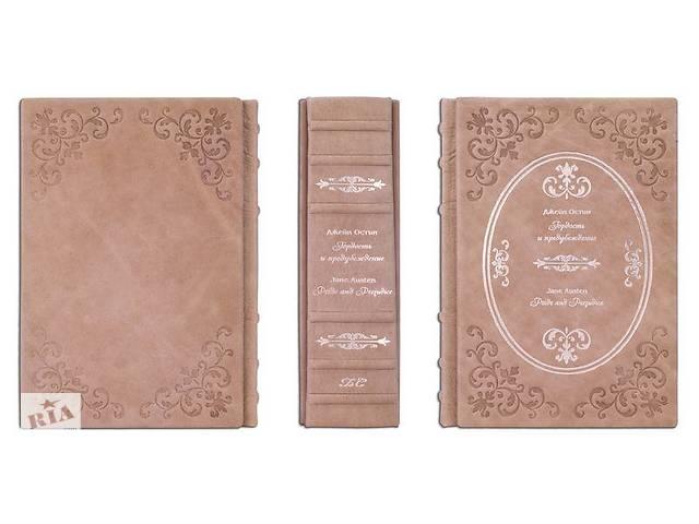 Книга подарочная BST 860053 155x225x57 mm Austin J. Pride and Prejudice- объявление о продаже  в Одессе
