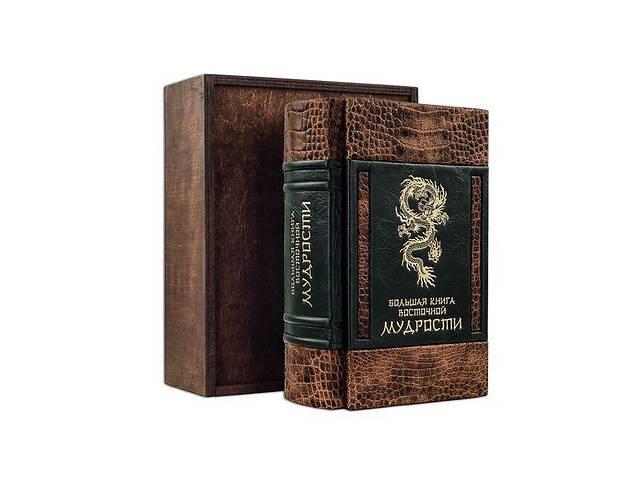 продам Книга подарочная BST 860088 145х213х80 мм Большая книга восточной мудрости бу в Одессе