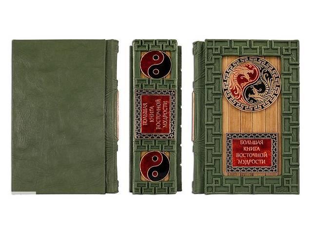купить бу Книга подарочная BST 860102 145х213х80 мм Большая книга восточной мудрости (Dark Green) (с подставкой) в Дубно