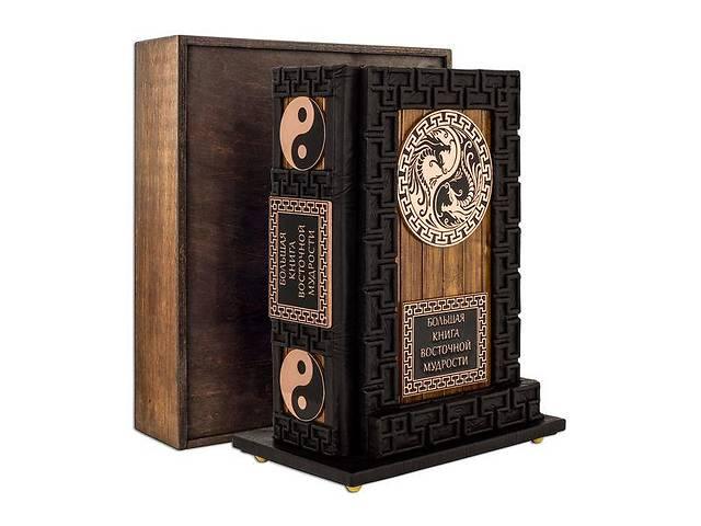бу Книга подарочная BST 860103 145х213х80 мм Большая книга восточной мудрости (Nero) (с подставкой) в Киеве