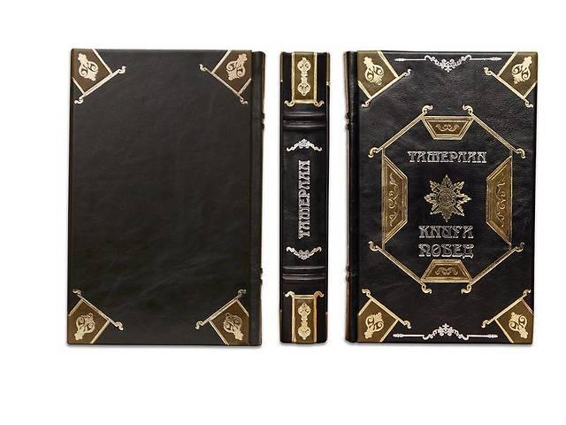купить бу Книга подарочная BST 860152 176х270х46 мм Тамерлан. Книга побед в Одессе
