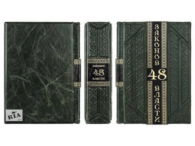 Книга подарочная BST 860163 180х250х60 мм Грин Р. 48 законов власти (Gabinetto Green)- объявление о продаже  в Одессе