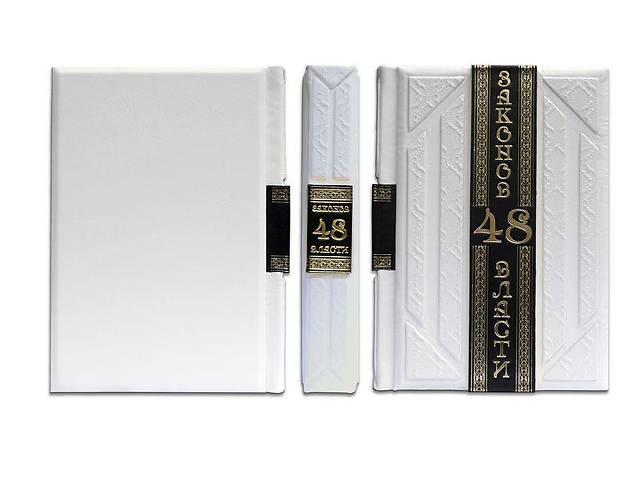 продам Книга подарочная BST 860166 180х250х60 мм Грин Р. 48 законов власти (Robbat Parle) бу в Одессе