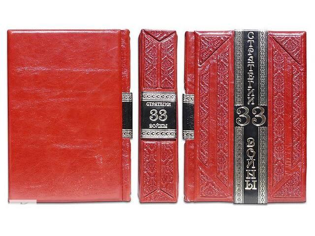 купить бу Книга подарочная BST 860172 180х250х60 мм Грин Р. 33 стратегии войны (Robbat Rosso) в Одессе