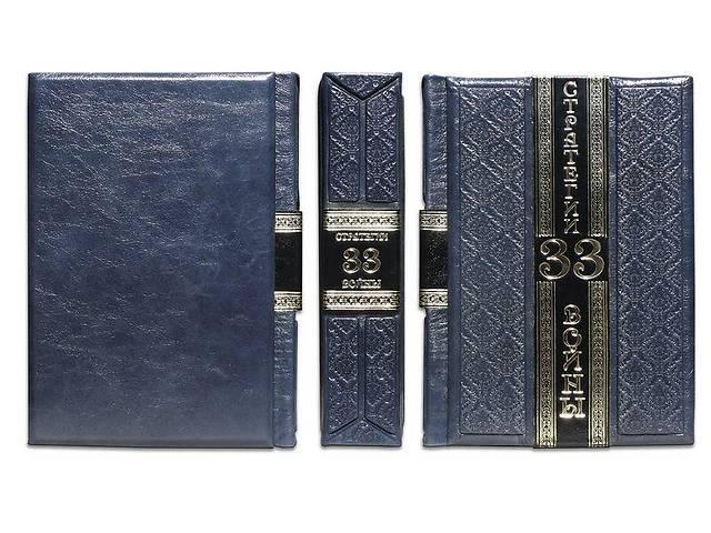 Книга подарочная BST 860173 180х250х60 мм Грин Р. 33 стратегии войны (Robbat Blue)- объявление о продаже  в Одессе