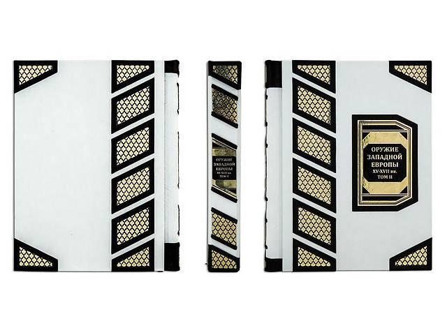 продам Книга подарочная BST 860288 273х217х44 мм Оружие Западной Европы XV - XVII вв. (в 2-х томах) бу в Одессе