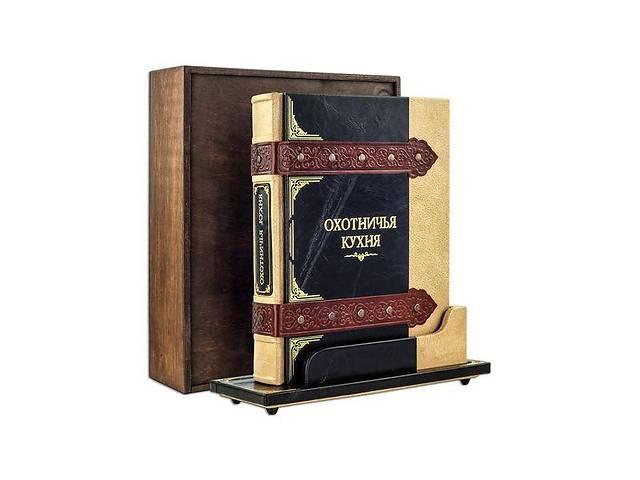 продам Книга подарочная BST 860289 187х248х45 мм Охотничья кухня бу в Одессе