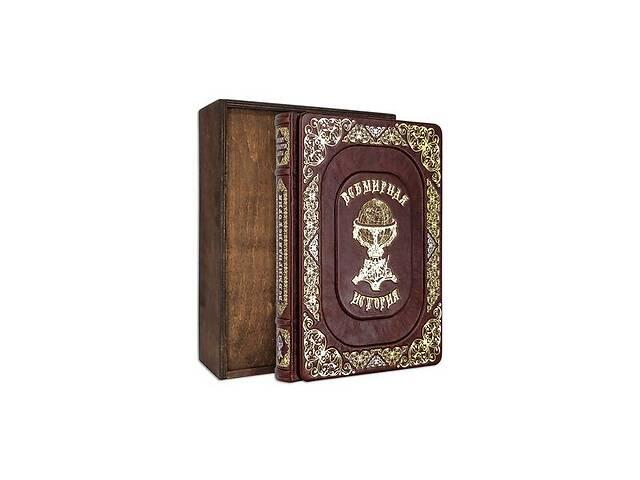 продам Книга подарочная BST 860291 235х300х55 мм Всемирная история. Люди, события, даты бу в Одессе