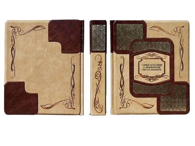 бу Книга подарочная BST 860294 300х255х55 мм Самые красивые и знаменитые места планеты в Одессе