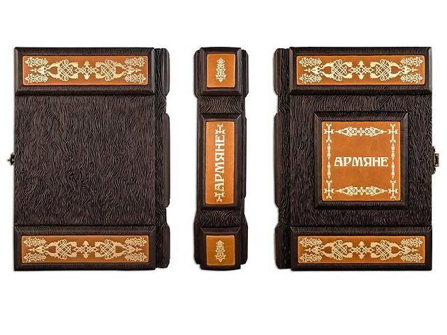 купить бу Книга подарочная BST 860329 220х310х70 мм Армяне. Народ-созидатель в Одессе