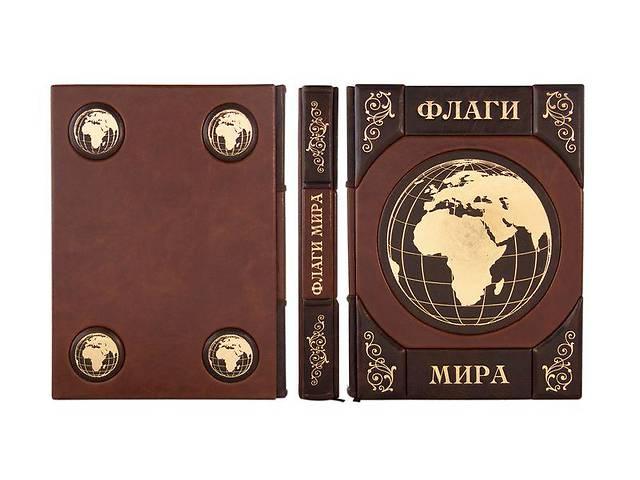 Книга подарочная BST 860337 220х300х25мм Флаги мира- объявление о продаже  в Одессе