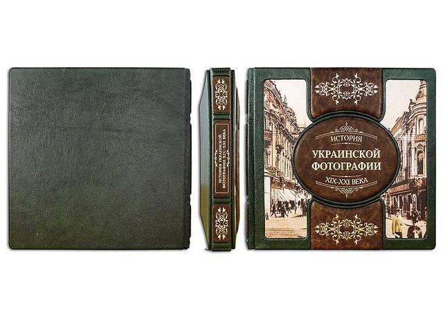 купить бу Книга подарочная BST 860344 325x272х42 мм История украинской фотографии XIX-XXI века в Одессе