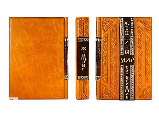 бу Книга подарочная BST 860350 204х283х45 мм Женщины, изменившие мир (Sparta Miele) в Одессе
