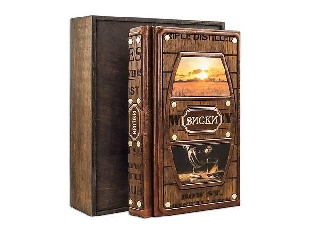 Книга подарочная BST 860380 155х255х30 мм Виски- объявление о продаже  в Дубно