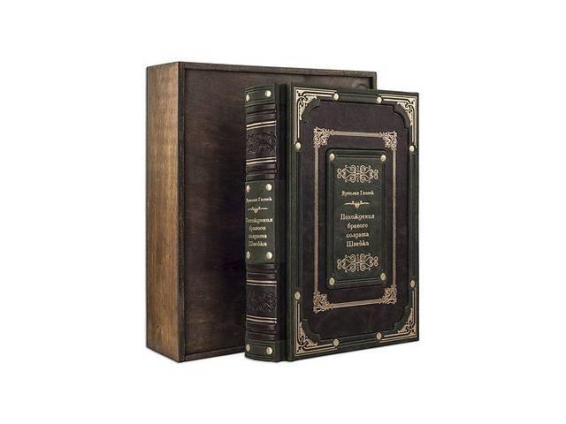 продам Книга подарочная BST 860468 195х275х58 мм Гашек Я. Похождения бравого солдата Швейка бу в Киеве