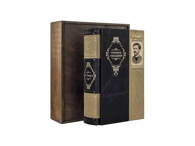 Книга подарочная BST 860470 150х220х65 мм О. Генри. Сборник рассказов- объявление о продаже  в Одессе