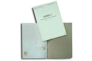 Книга обліку розрахункових операцій 12 АП 100л газетних, з голограми (КОРО)
