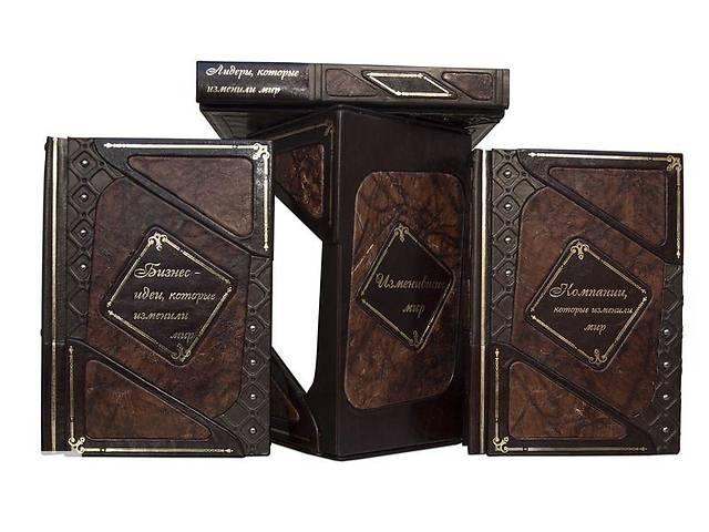 продам Книги подарочные BST 860013 255х280х48 мм Изменившие мир (Patina Agata) (в 3-х томах) бу в Одессе