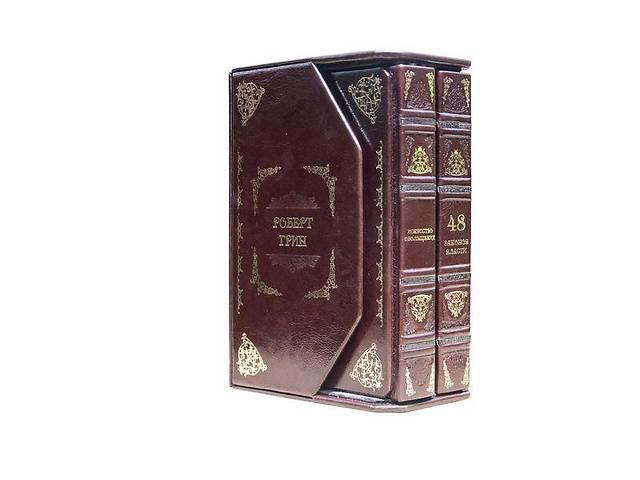 бу Книги подарочные BST 860158 170х240х52 мм Грин Р. (48 законов власти. Искусство обольщения) (в 2 томах) в Одессе