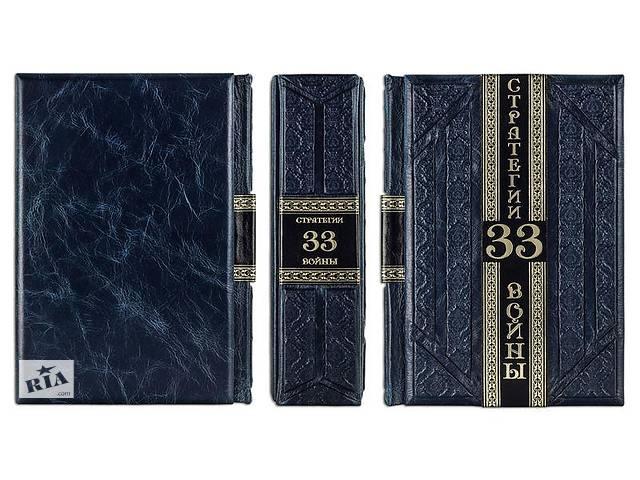 купить бу Книги подарочные BST 860159 180х250х Грин Р. (48 законов власти. 33 стратегии войны) (Robbat blue) (в 2 томах) в Одессе