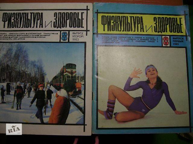 бу Книги на спортивную тематику в Львове