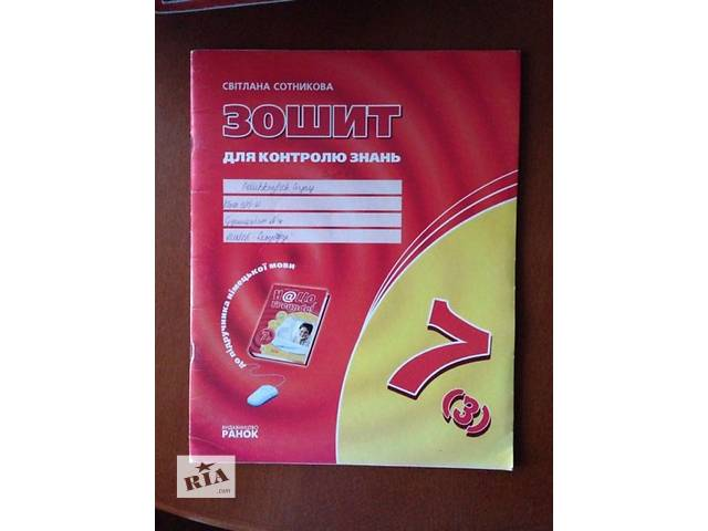 продам книга Hallo Freunde для 7 класса + тетрадь для КР бесплатно бу в Луцке