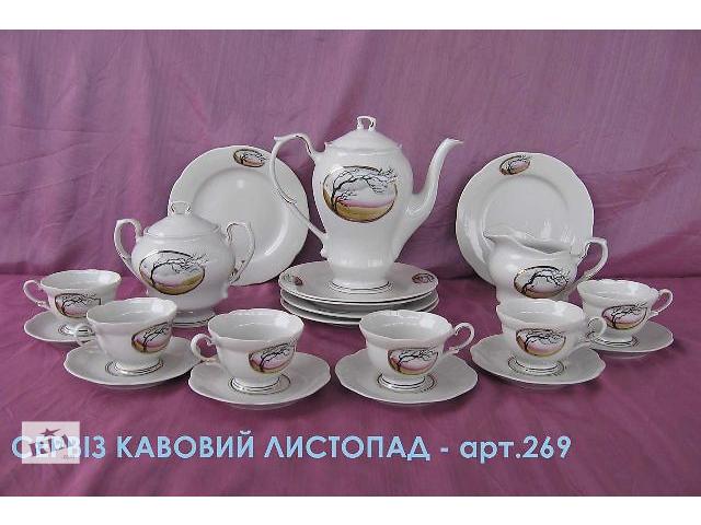 Кофейный сервиз позолота на 6 персон Украина Кофейный сервиз- объявление о продаже  в Житомире