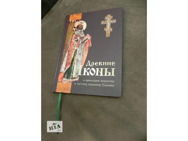 продам коллекционное подарочное издание Древние иконы бу в Киеве