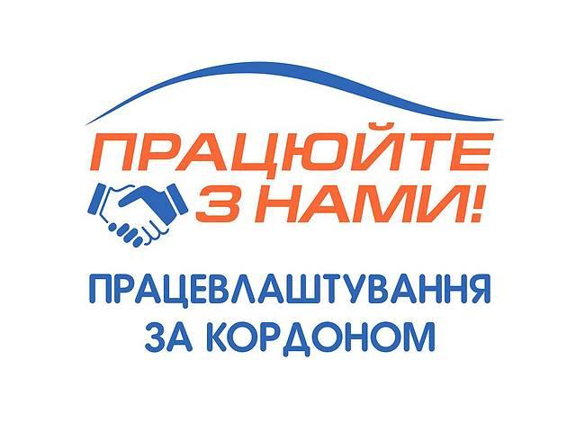 Комплектовщик на склад интернет-магазина в Польше- объявление о продаже  в Харькове