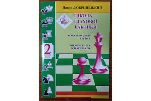 Конкурс ферзя 2 школа шахової тактики Добрінецький