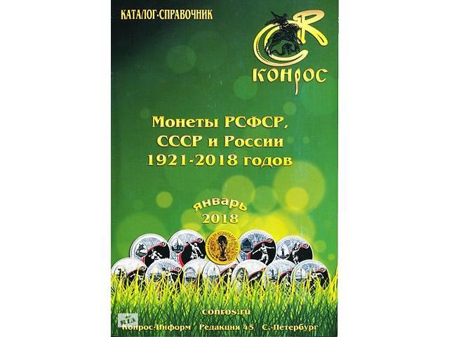купить бу Конрос 2018 - Монеты СССР-РФ 1921-2018 - на CD в Рівному