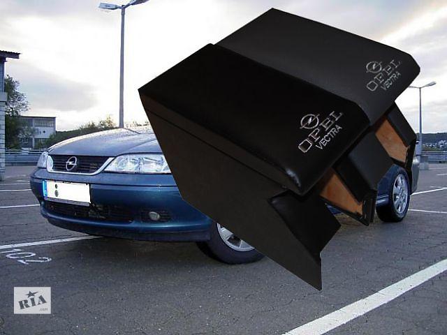 Конструкция центрального подлокотника Opel Vectra А и Б. Выполнен из качественных и современных материалов, он разработа- объявление о продаже  в Запорожье