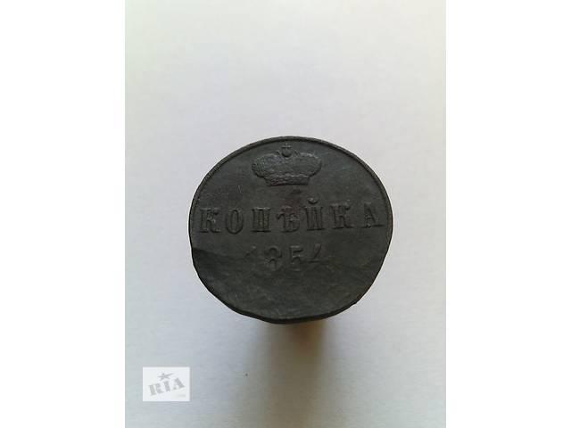 бу Копейка 1854 года в Сновске (Щорс)
